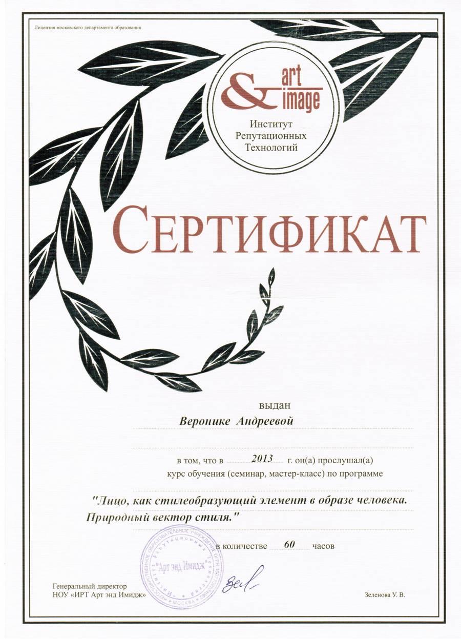 Вы просматриваете изображения у материала: Андреева Вероника - имиджмейкер-стилист, шопер, консультант по корпоративному имиджу