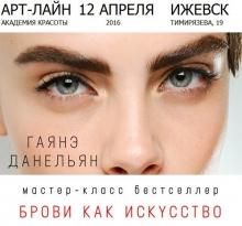 12, 13 апреля - мастер класс-бестселлер Гаянэ Данельян БРОВИ КАК ИСКУССТВО