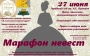 27 июня Марафон невест в Сарапуле! 17+