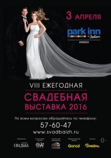 Свадебная выставка-2016 в Парк Инн | Park Inn