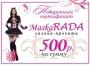 МаскаRADA сертификат салона на аренду костюма