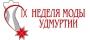 IX Неделя Моды Удмуртии-2016   22-29 апреля