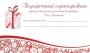Сертификат в центр косметической коррекции КОД КРАСОТЫ