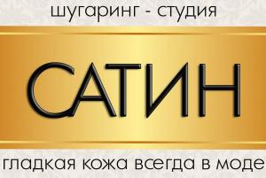 logo goriz шугаринг студия в центре Ижевска САТИН