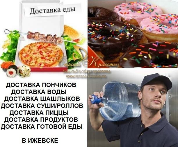 Dost edy Доставка еды воды пиццы пончиков шашлыка суши Ижевск