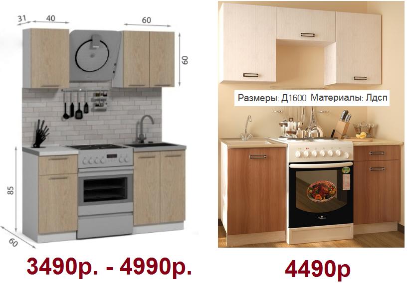 kuhnya ekonom izhevsk цены на эконом кухни в Ижевске