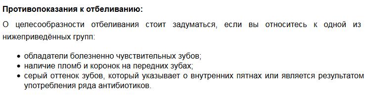 protivipikazaniyaotbelivaniya