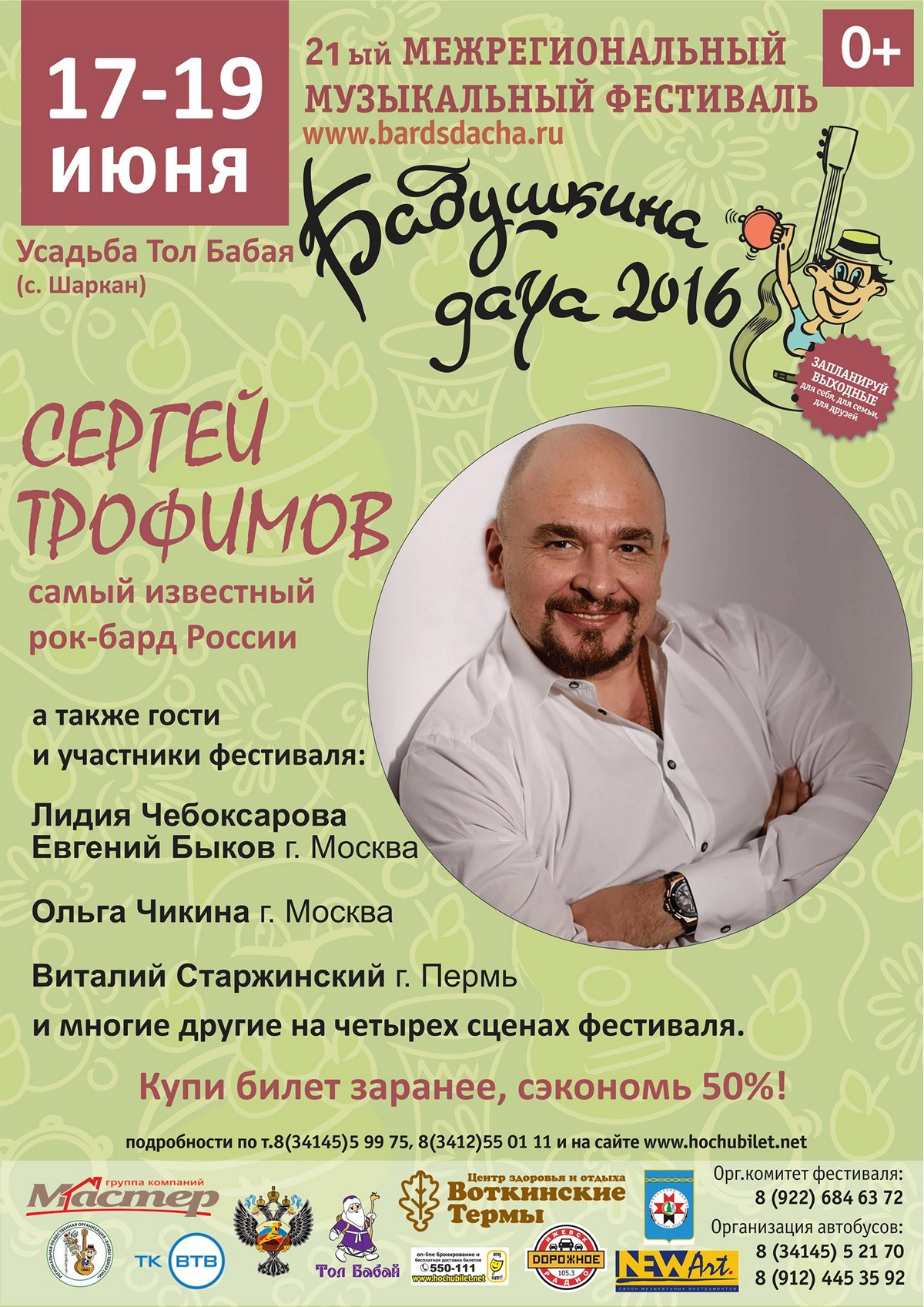 BD2016 Бабушкина дача 2016 в усадьбе Тол Бабая