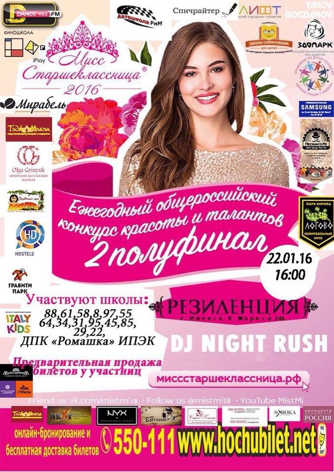 Miss Starsheklassnica banner2017