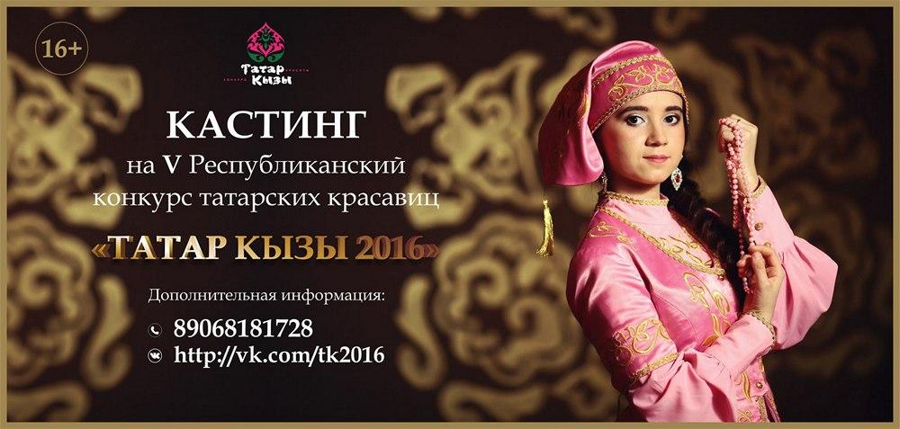 tatarKyzy