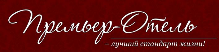 logo Премьер Отель сауна Ижевск