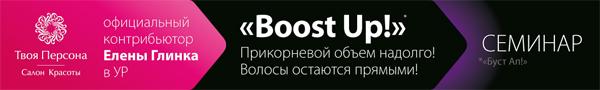boost 600х90