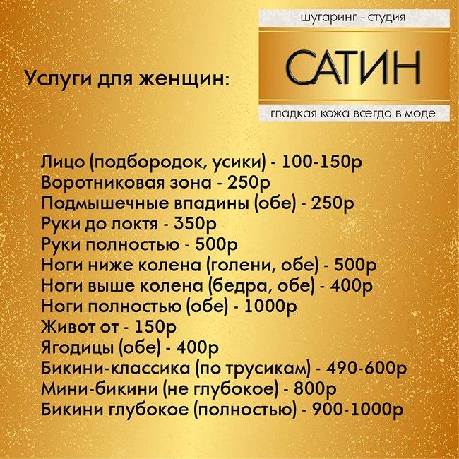 pricesatin прайс для женщин на услуги шугаринга в Ижевске студия САТИН