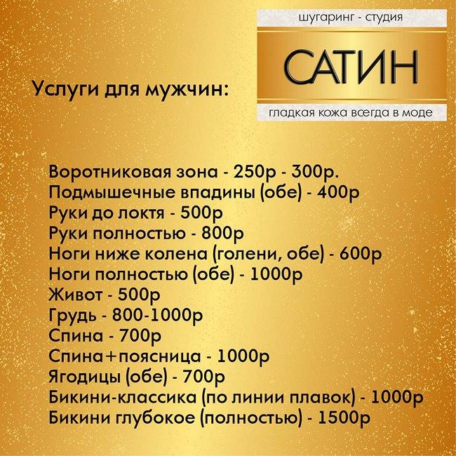 pricesatin2 прайс для мужчин на услуги шугаринга в Ижевске студия САТИН