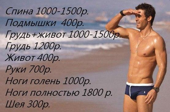 price m epil Мужской шугаринг цены