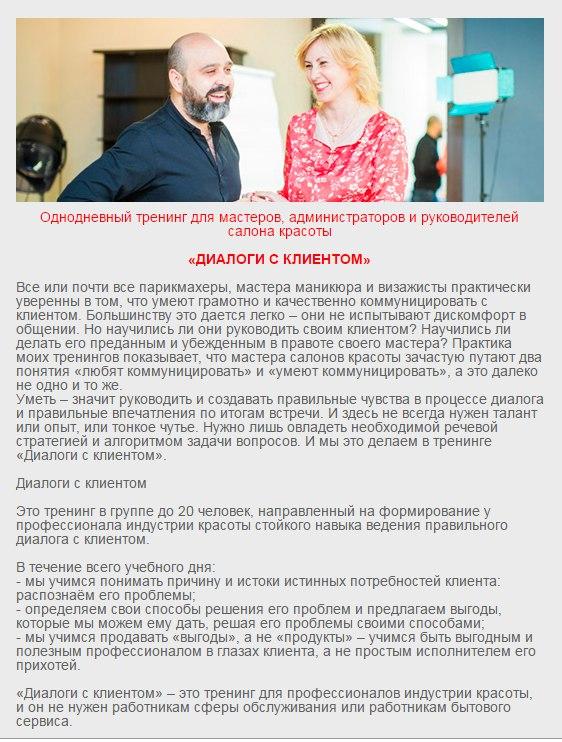 Диалоги с клиентом. тренинг Дмитрия Вашешникова в Ижевске