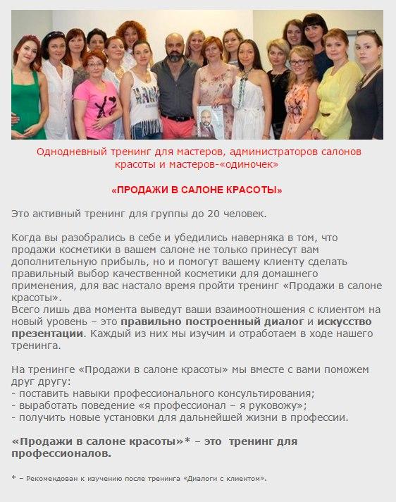 Продажи в салоне красоты, тренинг Дмитрия Вашешникова в Ижевске