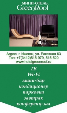 Green Roof | Грин Руф - мини-отель