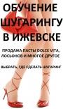 Стань специалистом шугаринга и бикини-дизайна в Ижевске!