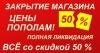 Ликвидация магазина ЛедиМама для беременных и кормящих: скидки 50%