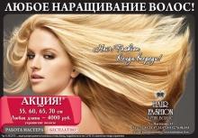 Новая распродажа волос оттенка блонд от Hair Fashion   Хаир Фэшн