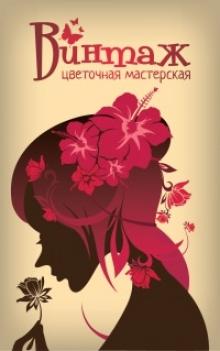 25 ноября - День Матери! Выберите ей изысканный букет с доставкой от цветочной мастерской ВИНТАЖ