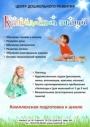 Калейдоскоп знаний - центр дошкольного развития