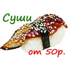 Разгрузочный день на суши или роллах от суши-хауз ПАНДА