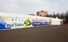 Новости с выставки ТУРИЗМ. Спорт. Отдых-2015