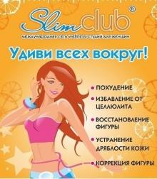 Слим Клуб   Slimclub (Slim club) - welness-студия для женщин