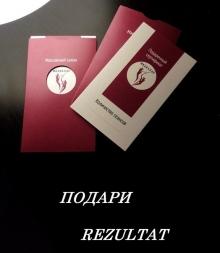Акции декабря от массажного салона РЕЗУЛЬТАТ
