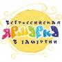 23-27 апреля -  11-я Всероссийская ярмарка в Удмуртии