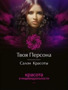 Твоя Персона салон красоты Ижевск