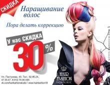 Акции в Hair Fashion: скидка 50% на темные волосы, 30% на коррекцию, распродажа волос премиум-класса (до 15.02.2013)