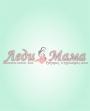 ЛедиМама | Леди Мама - прокат и продажа одежды для беременных и кормящих мам