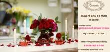 14 мая в 18.00 мастер-класс ДЕКОР ПРАЗДНИЧНОГО СТОЛА своими руками с применением садовых цветов