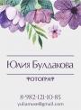Булдакова Юлия - фотограф