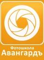 АвангардЪ - фотошкола