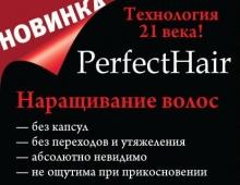 Нарашивание волос на кожу головы Perfect Hair только в Hair Fashion! Скидка 50% на остальные технологии до 31.12.12