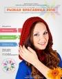 Рыжая красавица 2015 - конкурс красоты в рамках ежегодного РЫЖЕГО ФЕСТИВАЛЯ
