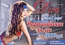 Студии наращивания волос DIVA 2 года! Акция на наращивание волос 1000р, до 30 июня 2013г