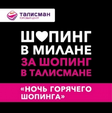 Шопинг в Милане - акция от ТРЦ Талисман с 10.10. по 30.11.2015г.