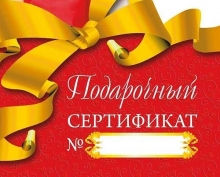 Продаете подарочные сертификаты?
