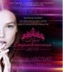 МИСС СТАРШЕКЛАССНИЦА-2015 - конкурс красоты и талантов