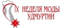 IX Неделя Моды Удмуртии-2016 | 22-29 апреля