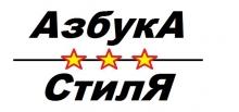 Азбука стиля - мастер-класс со стилистом Гузель Галлямовой