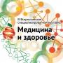 Выставка МЕДИЦИНА И ЗДОРОВЬЕ-2015