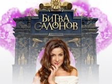 www.bitva-salonov.friday.ru