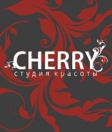 Черри студия красоты Ижевск