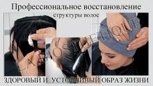 Восстановление волос TRICOBIOS от La Biosthetique со скидкой 60% с 1 по 15 августа 2014 в салоне красоты МАКСИ